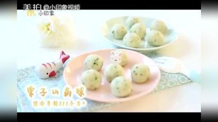 栗子山药球 米其林厨师教程