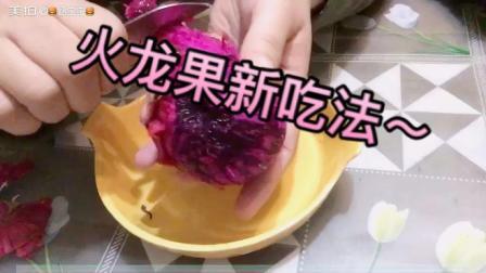 第一次给涵宝做火龙果馒头, 挺成功的, 味道不错