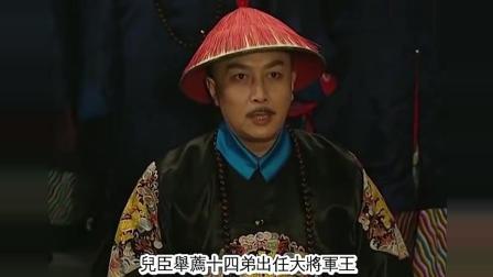 雍正王朝: 胤禛举荐十四弟任大将军, 康熙甚是欣慰, 天子气量!