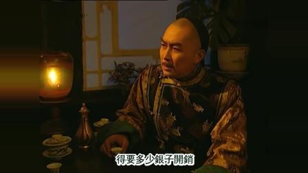 雍正王朝 邬先生分析追缴欠款 胤禛为什么说夜深了要邬先生休息?