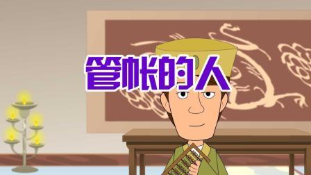 单飞网爆笑视频《六点半动画》之《管帐的人》