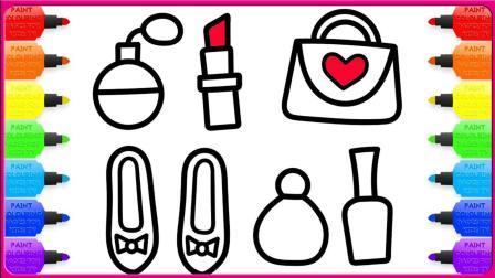 简笔画绘制女孩子的最爱! 有包包, 鞋子、唇膏还有香水哦! 小朋友们快来一起学习吧!