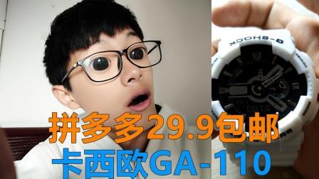 血赚! 拼多多29.9包邮卡西欧 GA-110 Casio 手表