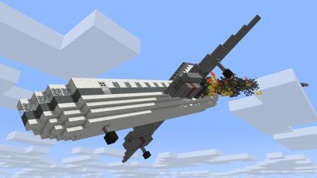 我的世界MC动画: 生死一刻飞机突然失事, 能否化险为夷?