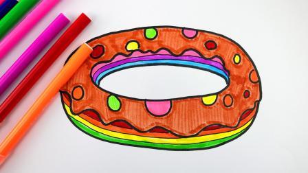 儿童简笔画 超甜的彩虹巧克力甜甜圈简笔画,趣味涂色游戏
