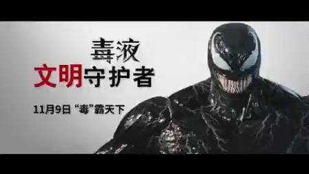 为了过审, 《毒液》在中国拍的这只广告真的很拼