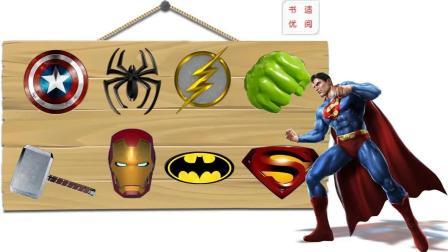 儿童玩具有惊喜超级英雄精彩现身猜猜他们是谁吧儿童英语少儿英语