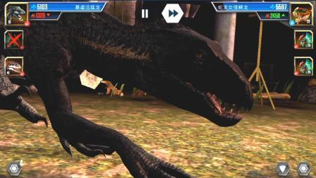 肉肉 侏罗纪世界恐龙游戏1298好厉害的出场呀!