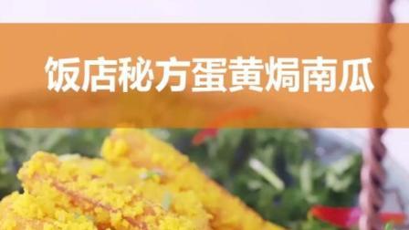 蛋黄焗南瓜的做法推荐给大家, 简单又好吃