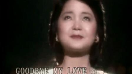 邓丽君初恋去世之后, 每次演唱会边哭边唱, 这首《再见我的爱人》