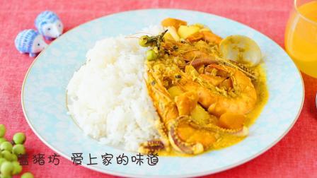 蓝猪坊 2018 海鲜咖喱饭, 冬日里的快手大餐