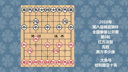 2018年第八届杨官璘杯全国象棋公开赛第6轮, 洪智先胜李少庚