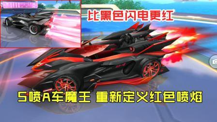 QQ飞车手游: 5喷A车魔王重新定义红色喷焰, 比黑色闪电更红更好看