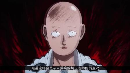 一拳超人: 埼玉为什么每次斩击都要躲闪? 是怕砍伤吗?