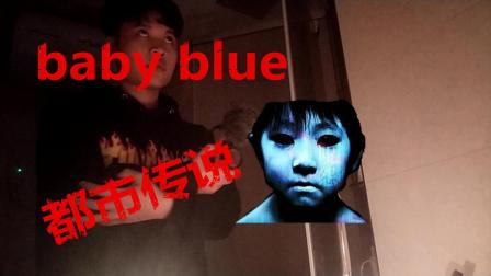 【GG部】大学生在宿舍作挑战baby blue 都市传说 通灵验证