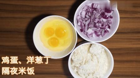 厚蛋包饭, 隔夜米饭新吃法, 赶紧学起来吧