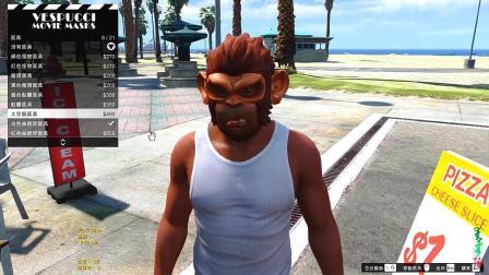 GTA5 小富刚从游乐场过来要去买面具, 买了张太空猴的很牛