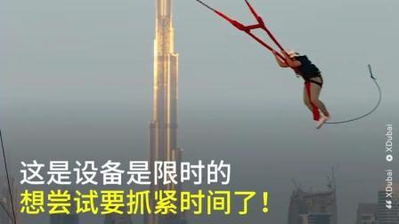 迪拜世界最快人体弹弓超刺激
