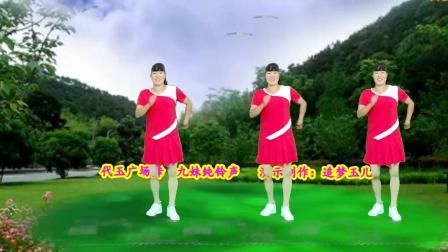代玉广场舞《九妹》动感网步子舞24步, 纯铃声版