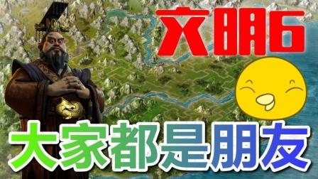 #04★文明6★迭起兴衰之中国★大家都是朋友