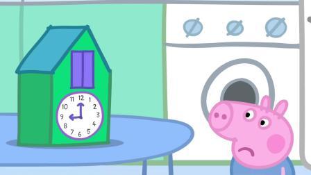 小猪佩奇第二季来了!  第30集布谷鸟钟