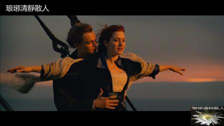 电影《泰坦尼克号》最经典镜头: 杰克和露丝相拥于船头, 一直被模仿, 从未被超越, 太浪漫了!