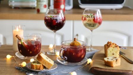 【视频】下午茶套装了解下? 热红酒 & 酒渍磅蛋糕 & Sangria鸡尾酒