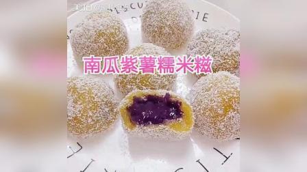 南瓜紫薯糯米糍, 蒙儿姐姐很喜欢吃的一道甜品