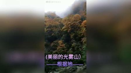 中国.巴中AAAAA风景区南江光雾山红叶