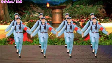 广场舞《红星闪闪》经典革命红歌_好听又好看