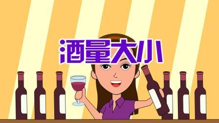 单飞网搞笑视频《六点半动画》之《酒量大小》