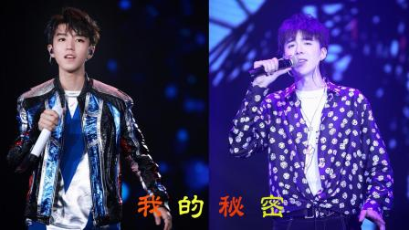 王俊凯和刘宇宁合唱《我的秘密》, 网红和明星谁唱的更好听呢?