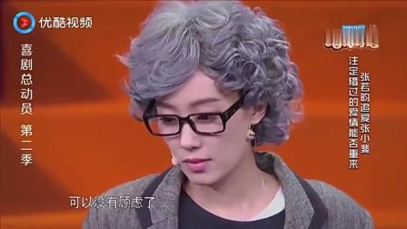 喜剧总动员: 张若昀苦等张小斐三十年, 只为了那三个字, 看哭了!