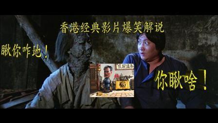【恶搞解说】香港经典影片《鬼打鬼》爆笑解说