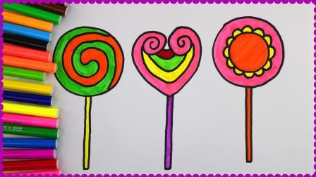 儿童简笔画 宝宝最喜爱的美味爱心棒棒糖,简笔画涂色游戏!