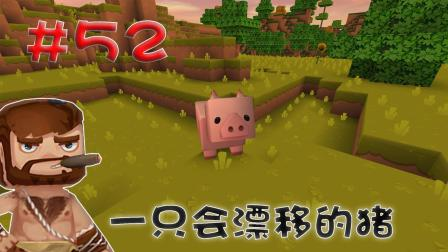迷你世界江叔生存指南52: 养猪不容易, 猪猪会漂移?