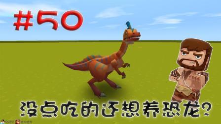 迷你世界江叔生存指南50: 迅猛龙海量大胃, 没点吃的还想养恐龙?