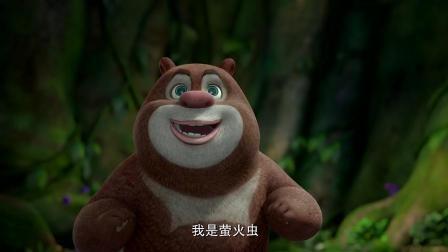 熊出没: 熊大发现了一只不会发光的萤火虫