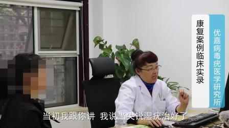 女性尖锐湿疣康复案例