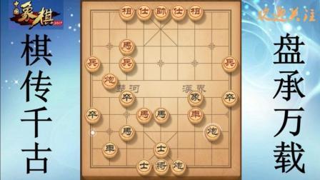 象棋: 故意漏一个破绽给对手, 轻轻松松得一大子!