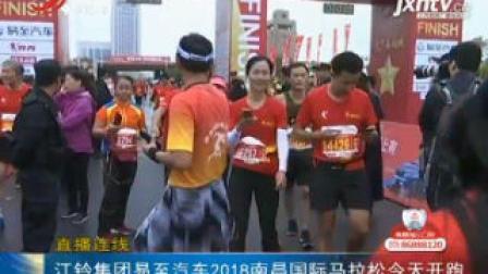 江铃集团易至汽车2018南昌国际马拉松11月11日开跑