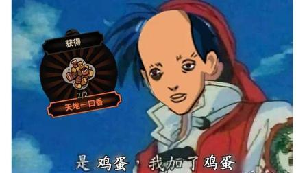 王老菊教你当断剑奇侠06-响当当之死