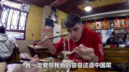 豪气老外妄想5000美元吃遍中国一个市, 却败给一盘中国神秘蔬菜!