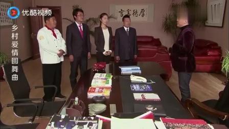 王木生正式接管山庄太高兴英语都搬上来了, 不料到山庄是有目的