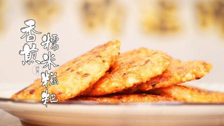 黄金香煎糯米糍粑简直就是吃货们的杀手锏呀! 没有为什么!