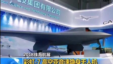 2018珠海航展攻击Ⅱ型察打一体无人机亮相