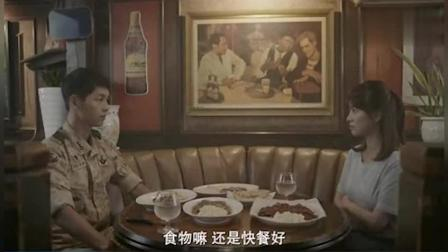 太阳的后裔: 在酒吧美女面前, 柳时镇一本正经的