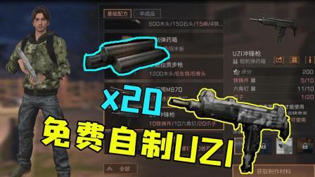 """明日之后: 玩家不花一分钱, 制造了一把""""雪地版""""UZI冲锋枪!"""