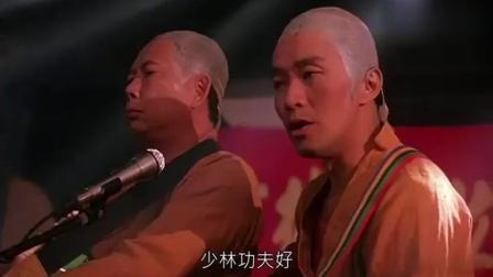 少林足球: 星爷和大师兄台上演唱, 达叔: 足球不是一个人就能踢的