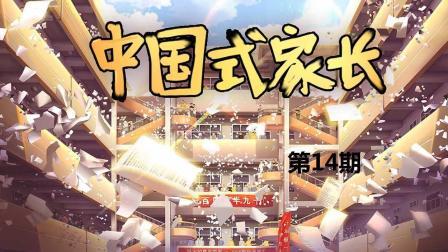 【中国式家长】小刘传奇14 北大清华随便选【少帅实况都是坑 我要高考】